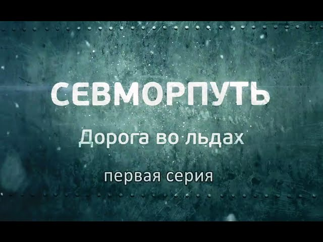 Севморпуть. Дорога во льдах. Документальный фильм Михаила Кожухова. 1 серия » Freewka.com - Смотреть онлайн в хорощем качестве
