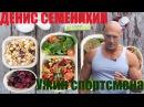 Ужин спортсменов для похудения сушки и набора мышечной массы Денис Семенихин e by cgjhncvtyjd lkz gj eltybz ceirb b yf jhf vsitx