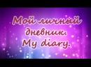 Мой личный дневник. Обновления. Идеи для лд. My diary.