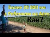 Как путешествовать на машине с ребенком 0-3 года. Наш опыт более 20 000 км. Путешеств ...