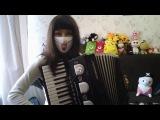Скайрим, кавер на аккордеоне/ Skyrim Accordion Cover