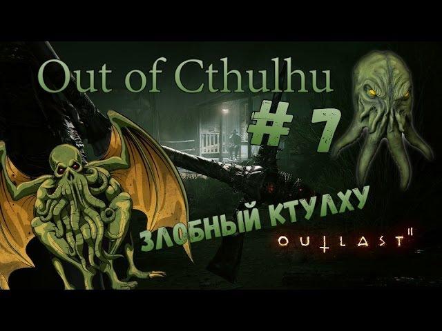 Outlast 2. Прохождение 7. Злобный ктулху