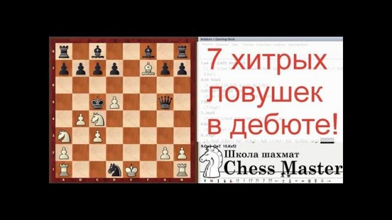 7 хитрых ловушек в дебюте, в которые точно попадутся! | Chess openings traps