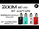 ZOOM 60 KIT by Augvape - ZOOMороченный малыш - Vape Storee From TLT