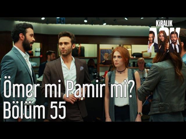 Kiralık Aşk 55. Bölüm - Ömer mi Pamir mi