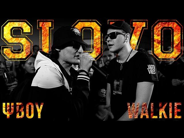 SLOVO: ΨBOY vs WALKIE (BACK TO BEAT) | САНКТ-ПЕТЕРБУРГ
