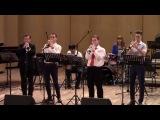Dusko Goykovich - sambaАнсамбль трубачей (Московский губернский колледж искусств)