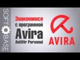 Знакомимся с программой Avira AntiVir Personal