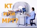 Чем отличается КТ от МРТ