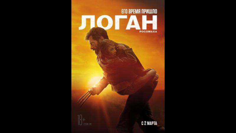 «Логан» (Logan, 2017)