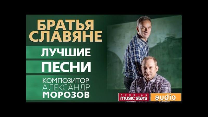 Братья Славяне ☼ Премьера Альбома ☼ Земляки ☼ Хиты Композитора Александра Морозова