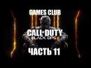 МЫ ПИЛОТЫ ● Прохождение игры Call of Duty: Black Ops III (PS4) часть 11