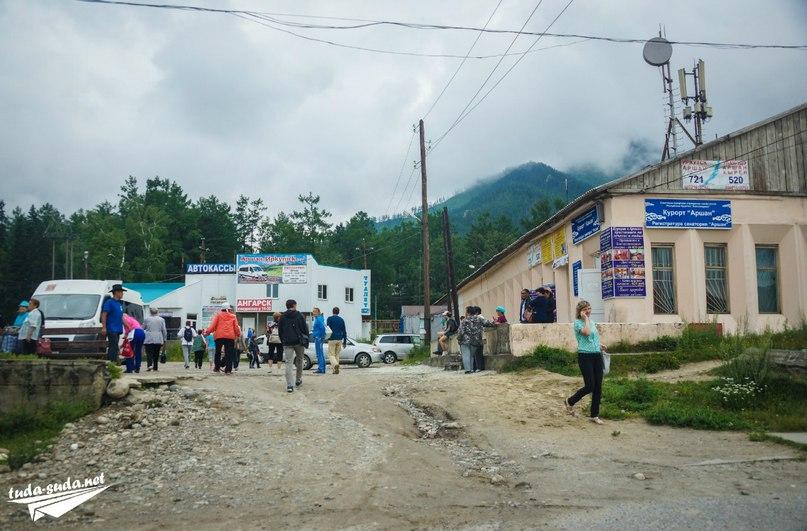 Автостанция в Аршане