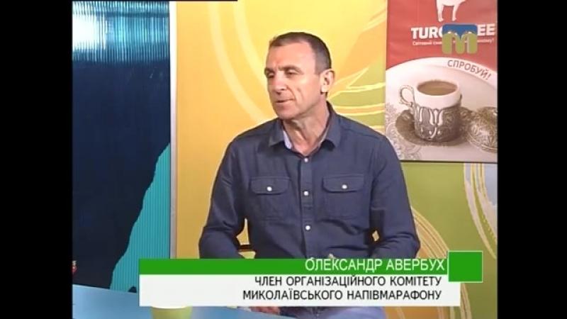Новий день Миколаївський напівмарафон на старті смотреть онлайн без регистрации