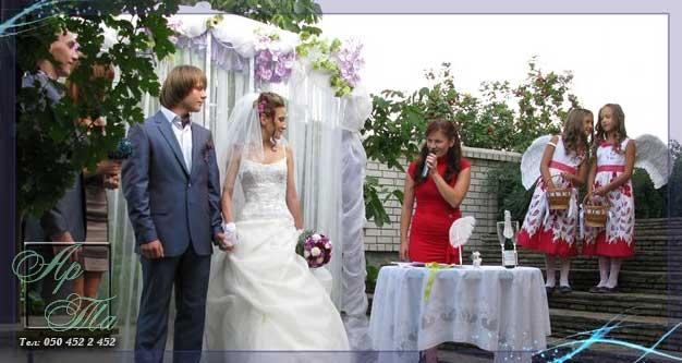Свадебная церемония, ведущая Татьяна Порбова
