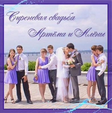 Сиреневая свадьба Артёма и Алёны, ведущие Артём и Таня Порубовы