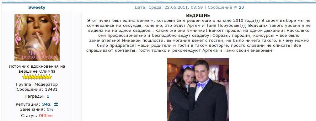Лучшие свадебные ведущие -Артём и Татьяна Порубовы
