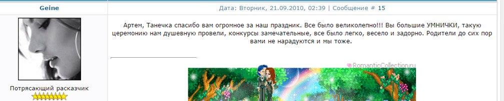 Женя и Денис - отзыв о ведущих свадьбы Артёме и Татьяне Порубовых