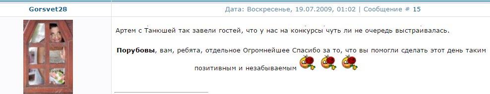 Игорь и Света - отзыв о ведущих свадьбы Порубовых