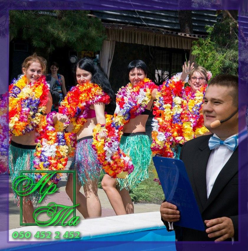 Корпоратив Гавайская вечеринка, ведущие Порубовы