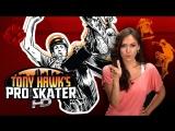 Прокатимся на скейте в Tony Hawk's Pro Skater HD. наРАЗ[35]