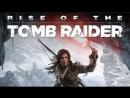 Rise of The TOMB RAIDER НОВИНКА прохождение на русском часть 1 обзор геймплей