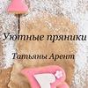 Tatyanka Arent