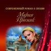 Роман с Египтом, романы о Египте. Авторская стра