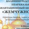 """Реабилитационный центр """"ЖЕМЧУЖНОЕ"""""""