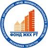"""НО """"Фонд жилищно-коммунального хозяйства РТ"""""""