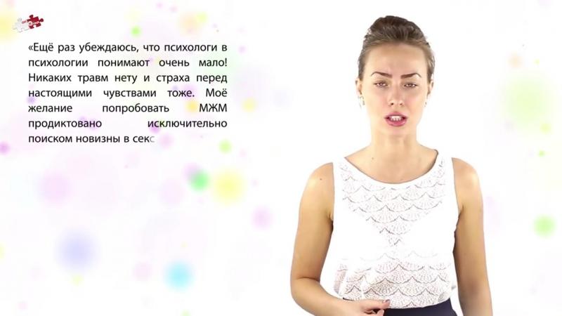 МЖМ или секс втроем отзывы советы практика лучшие позы для секса  » онлайн видео ролик на XXL Порно онлайн