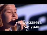 Елизавета Качурак - Любовь волшебная страна