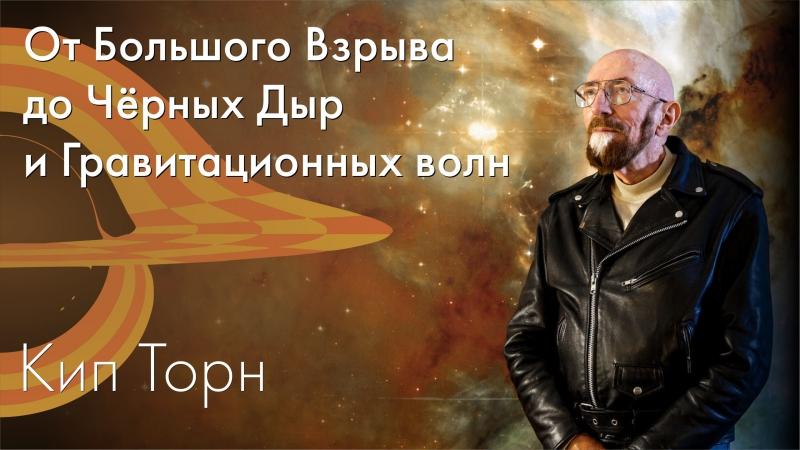 Кип Торн - 100 лет относительности: от большого взрыва до чёрных дыр и гравитационных волн