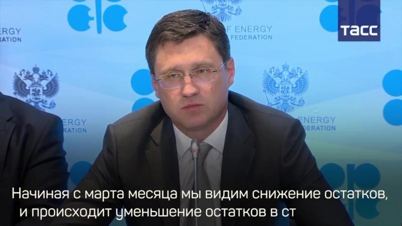 Новак- соглашение ОПЕК