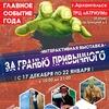 За гранью привычного | Архангельск |17.12 -22.01