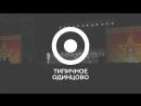 Последний концерт ансамбля им. Александрова в волейбольном центре города Одинцово