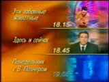 Программа передач (ОРТ, 21 февраля 1999)