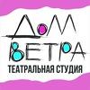 """Театральная студия """"ДОМ ВЕТРА"""" в Витебске:)"""