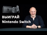 Опергеймер 116: доим корову на пьяной вечеринке с Nintendo Switch + конкурс