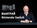 Опергеймер 116: доим корову на пьяной вечеринке с Nintendo Switch + конкурс