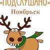 Подслушано Ноябрьск (ПН)