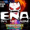 ★ ENA ★ Evil Not Alone ★