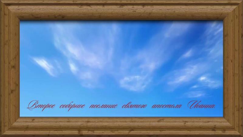 Библия. Новый Завет. 2-е соборное послание св. ап. Иоанна Богослова.