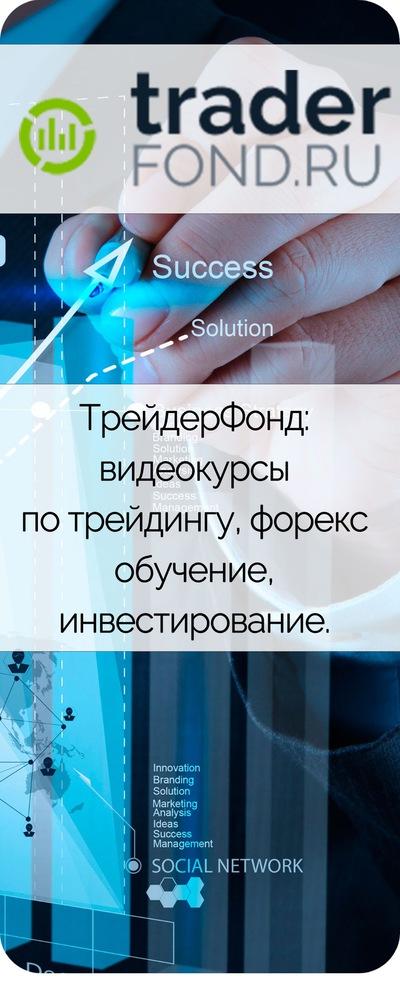 Заказать.видео курсы для форекс форекс-инвесn