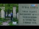 """Перевал Дятлова"". Конец истории (29.01.2017)"