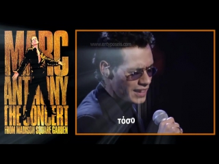 Marc anthony - my baby you (greek subs) live !!! hd (1)