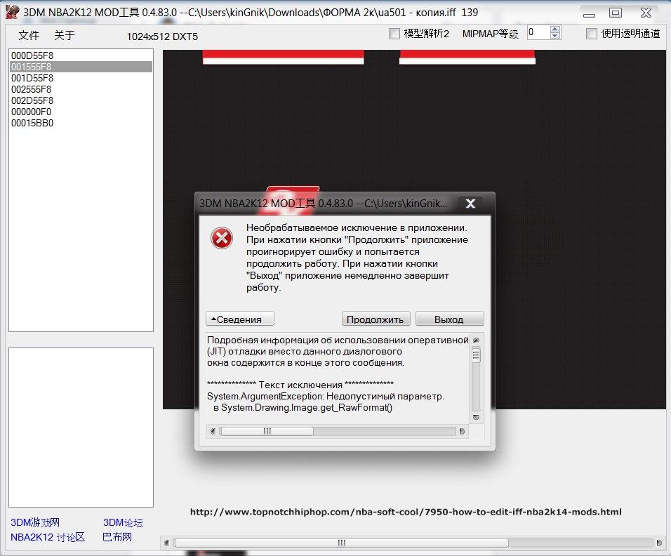 3DM NBA 2K Mod Tool V 0.4.83