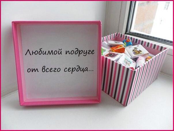 Поздравление подарок подруге на