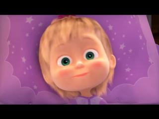 Колыбельная - Маша и Медведь.  Спи, моя радость, усни! (Новая серия! - Премьера песни!)