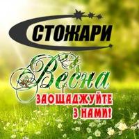 club_stozhary